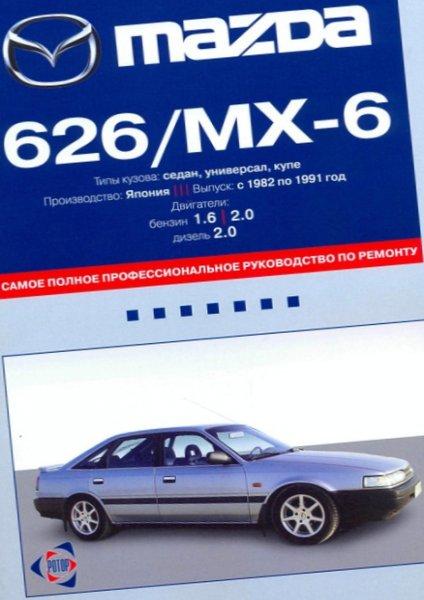 Mazda 626 Инструкция По Эксплуатации