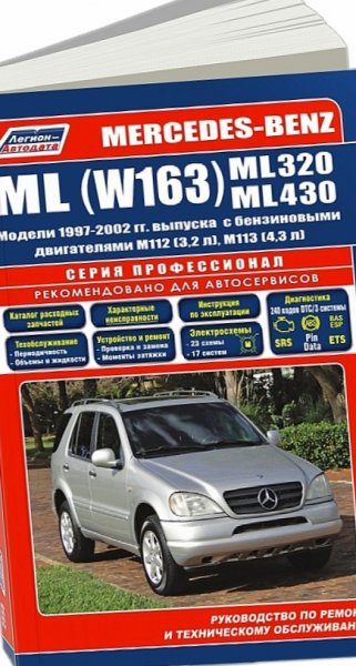 Руководство Mercedes-Benz ML320, 430 (W163)