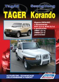 Книга Руководство по ремонту ТагАЗ Tager и SsangYong Korando