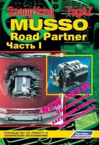 Руководство по ремонту SsangYong Musoo Road Partner