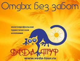 Веда-Тур