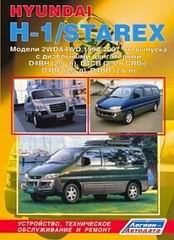 Книга руководство по обслуживанию, ремонту и эксплуатации Hyundai Н-1 / Starex модели 1998-2007 года
