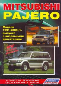 Руководство по эксплуатации, обслуживанию и ремонту Mitsubishi Pajero