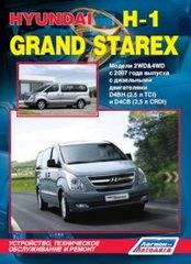 hyundai grand starex Книга - Руководство по обслуживанию ремонту и эксплуатации