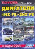 Книга о двигателях 1NZ-FE и 2NZ-FE