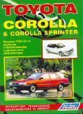 Книга руководство по ремонту Toyota Corolla и Toyota Sprinter