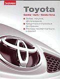 Книга Toyota Corolla, Toyota Auris, Toyota Corolla Verso