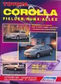 """Книга руководство по обслуживанию, эксплуатации и ремонту Toyota Corolla, Fielder, Runx с """"правым"""" рулем"""