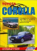 Книга руководство по обслуживанию, ремонту и эксплуатации авто Тойота Королла модели 1997-2001 год