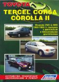 Книга руководство по обслуживанию ремонту и эксплуатации Toyota Tercel, Toyota Corsa, Toyota Corolla II